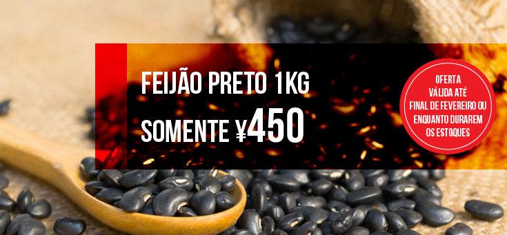 Feijão Preto 1kg