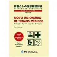 Novo Dicionario de Termos Medicos em Portugues - Elza Nakahagi