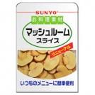 Cogumelos em Conserva Fatiada Sunyo (160g)